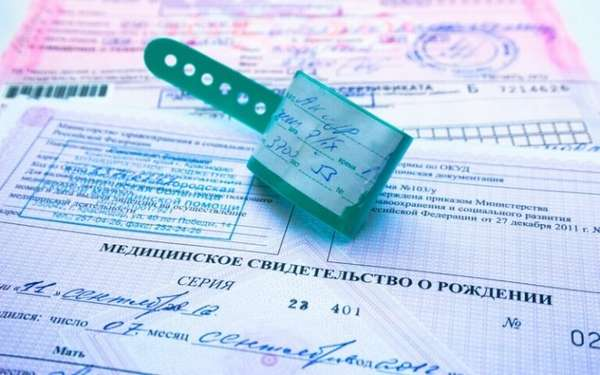 регистрация ребенка после рождения