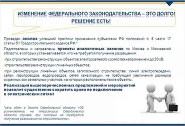 Часть 17 статьи 51 ГрК РФ - кому она важна