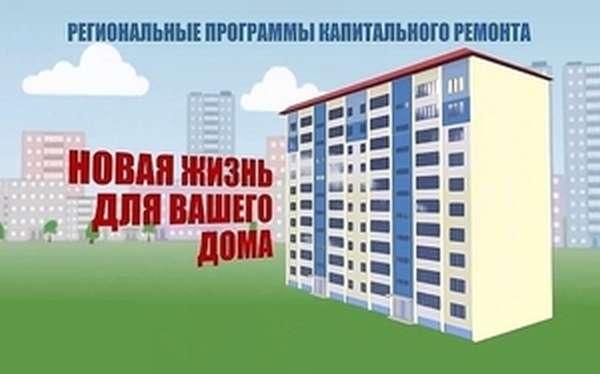 Координирующмй фонд для капремонта дома