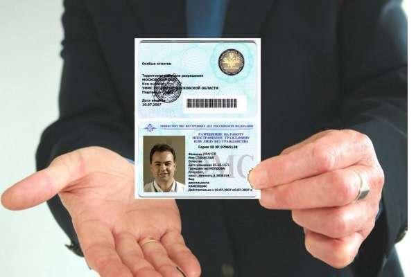 выдача разрешения на временное проживание иностранному гражданину