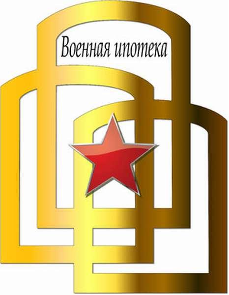 Информация на сайте росвоеноипотека
