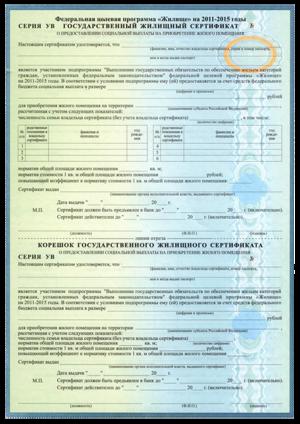 Выдача государственных жилищных сертификатов