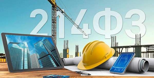 Изменения в законе долевого строительства № 214-ФЗ, о которых важно ...