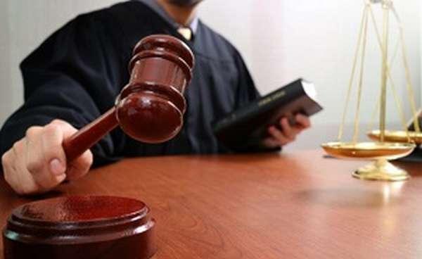 через судебный орган