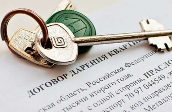 оформление договора дарения квартиры родственнику