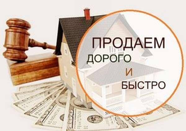 Продажа недвижимости выгодно и быстро