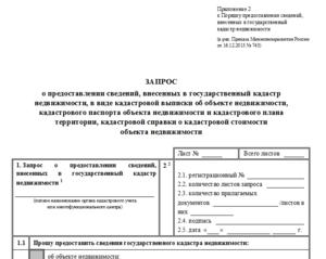 Кадастровый паспорт на квартиру - особенности документа