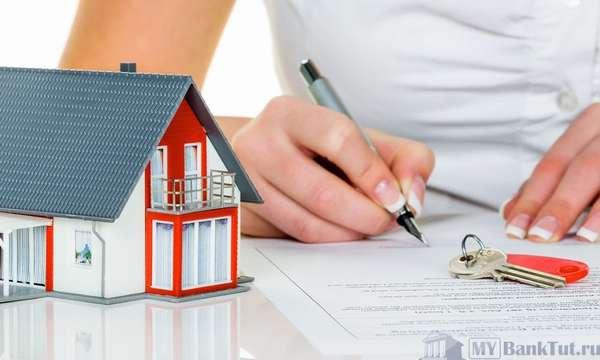 Докуметы для ипотеки