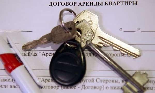 Регистрация арендного договора
