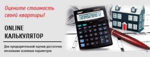 Онлайн калькулятор - узнай рыночную цену жилья