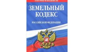 В земельный кодекс РФ внесены поправки о продлении дачной амнистии