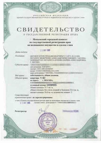 Документы для получения свидетельства о регистрации права