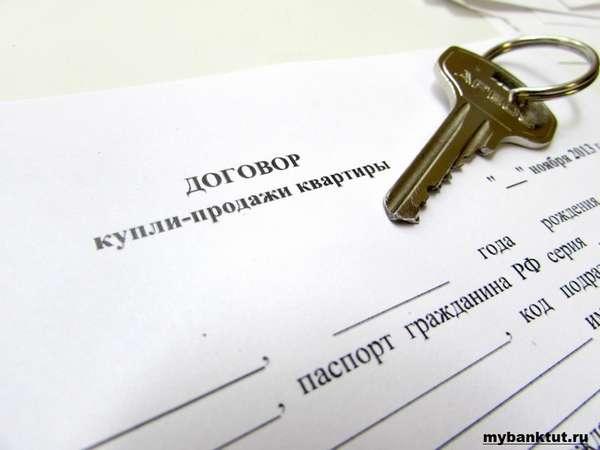 Как составить договор купли продажи квартиры