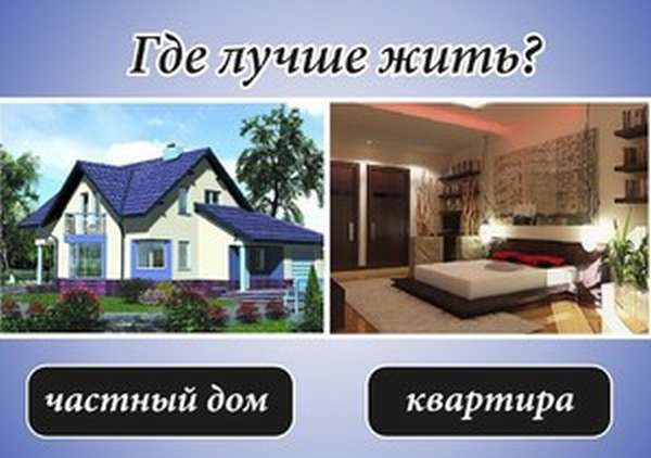 Как выбрать тип жилья