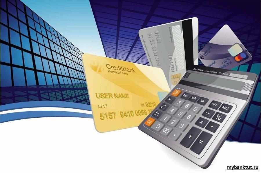 Калькулятор кредитки