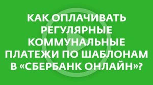 Шаблоны платежей в сервисе Срербанк онлайн - фото