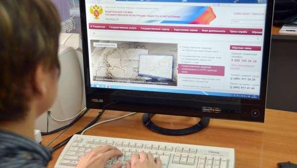 Запрос сведений из Росреестра онлайн