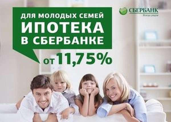 Какие условия ипотеки предлагает банк