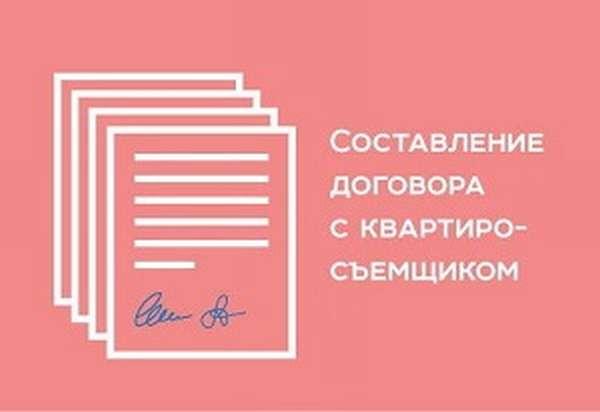 пункты договора
