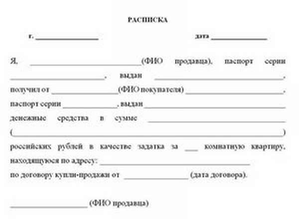 Образец расписки в получении денег о залоге срочно деньги в долг под расписку в москве без залога