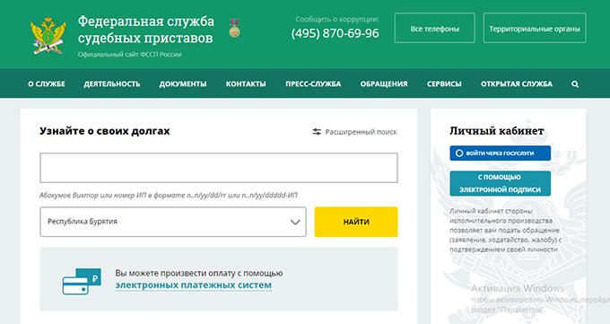 форма проверки долгов на сайте судебных приставов