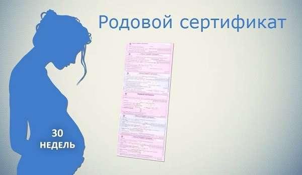 Что такое родовой сертификат: для чего он нужен и когда выдают