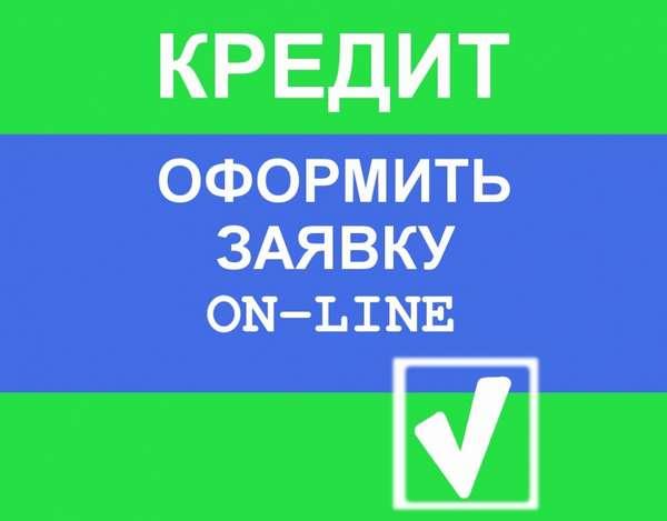 онлайн заявка на ипотеку во все банки