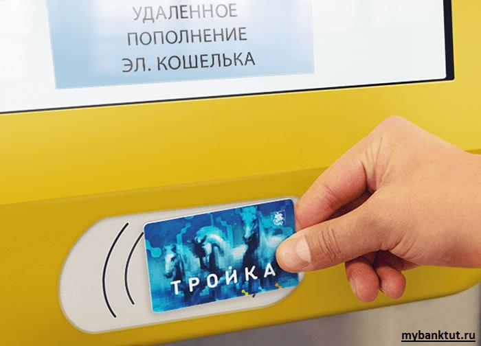 Как положить деньги на карту тройку с банковской карты