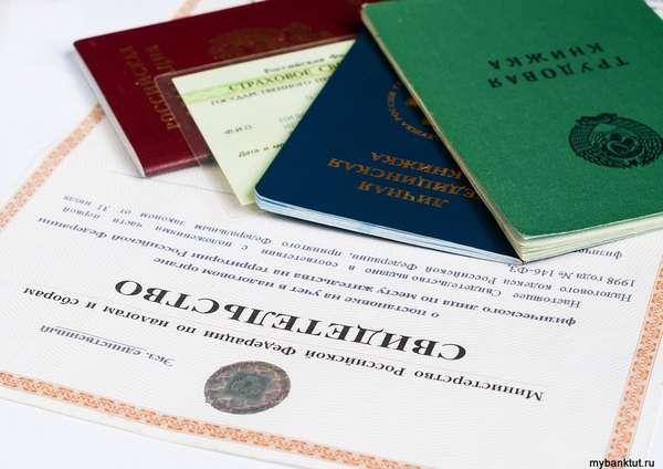 документы для ссуды