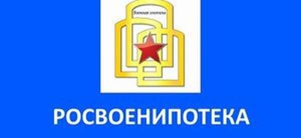Официальный сайт росвоеноипотека