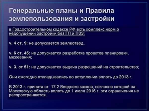 Строим по закону - что грозит в РФ за самострой в черте города