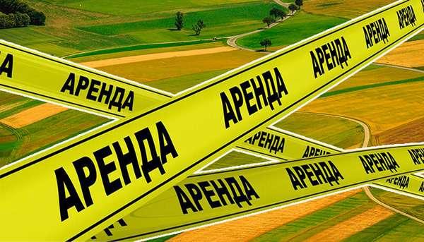 Выкуп арендованной земли