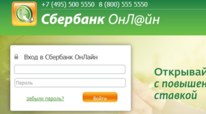 На сайте сбербанка, также можно узнать данные по оплате коммунальных услуг