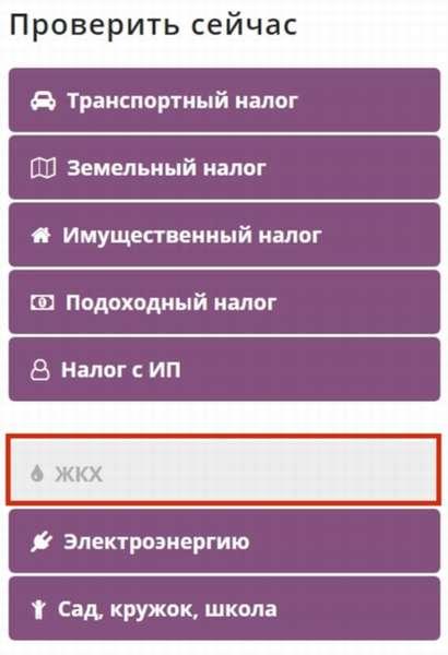 меню ЖКХ