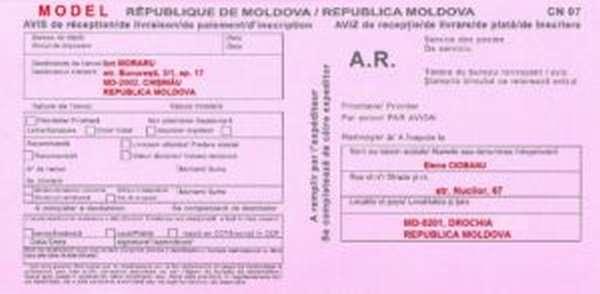 Заказное письмо с уведомлением