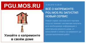 Сбор денег на проведение капремонта дома