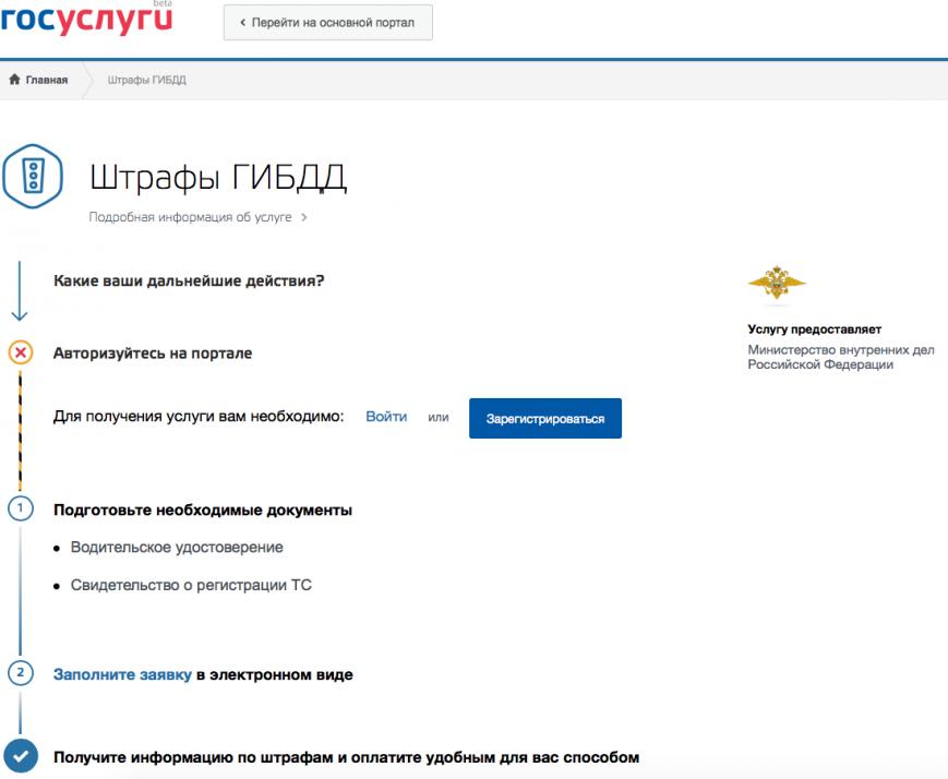 Бета-версия госуслуг позволяет проверить и оплатить штрафы ГИБДД ...