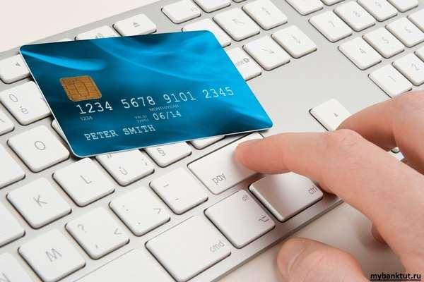 Оплата интернета банковской карточкой через всемирную паутину