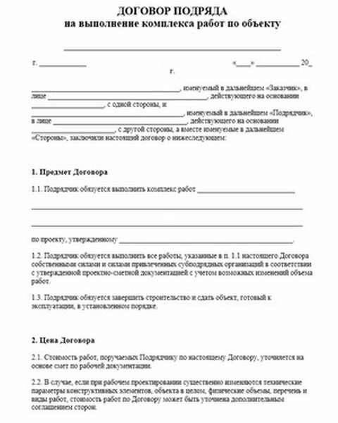 договор подряда строительных работ