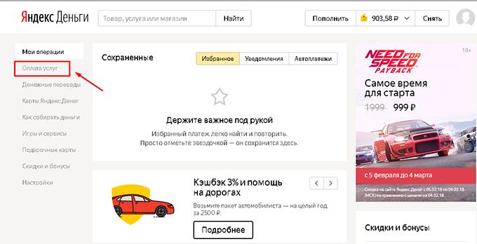 Яндекс деньги - оплата услуг