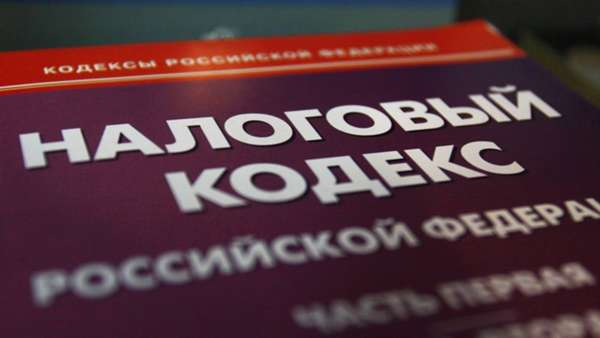 Поправки в НК РФ: налоговые льготы для инвесторов и новые акцизы