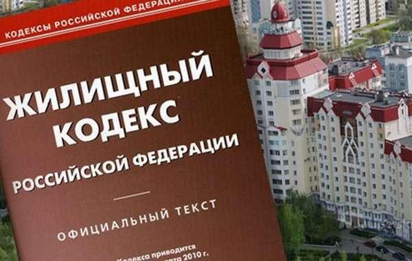 Очередная корректировка Жилищного кодекса РФ