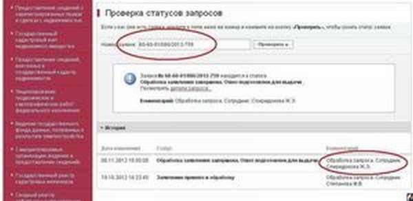 Как с помощью интернета узнать готовность документов