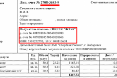 Пример квитанции для оплаты ЖКХ