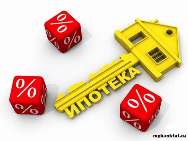 Годовая ставка по ипотеке