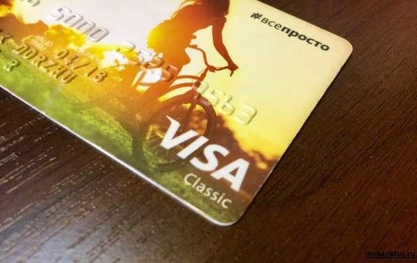 Кредитные карты Сбербанк