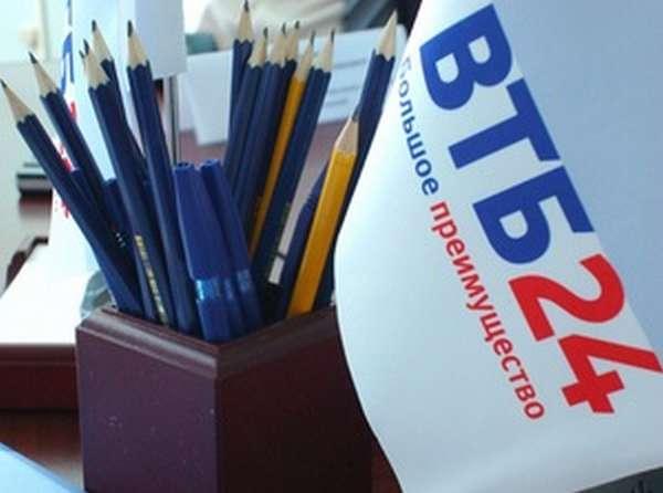 ВТБ24. Ипотечное предложение «Залоговая недвижимость»