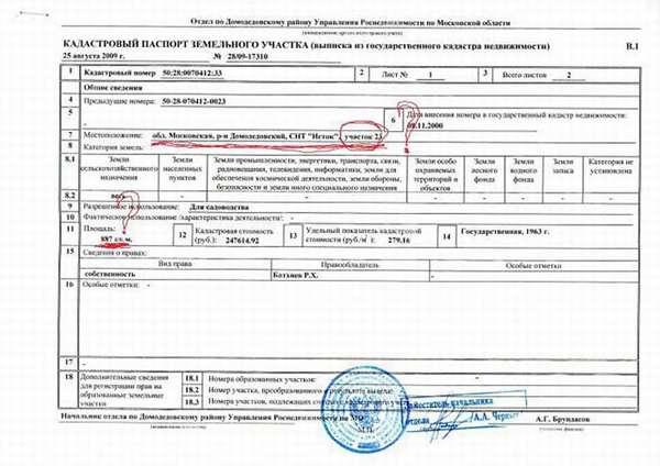 Пример документа с ошибкой в сведениях ЕГРН