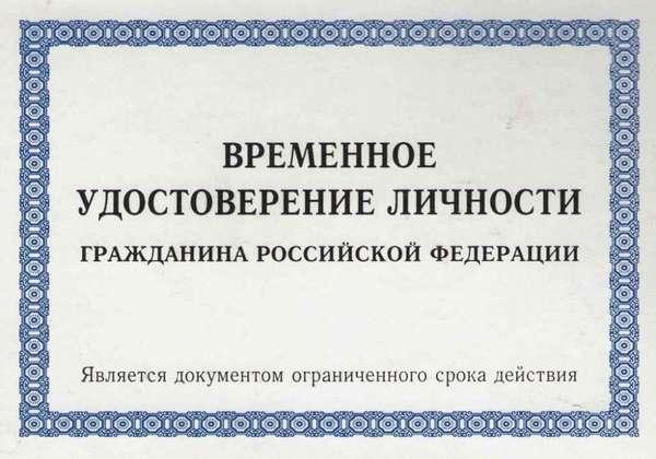 Временное удостоверение личности при замене паспорта