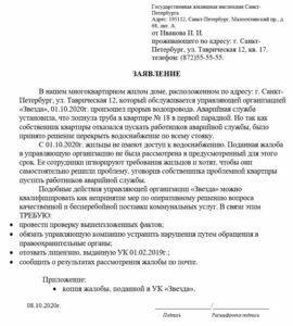 Куда жаловаться на управляющую компанию в Санкт Петербурге: телефон горячей линии, Роспотребнадзор, прокуратура и суд